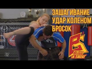 Тайский бокс. Выход за спину и бросок через удары коленями.  Valentina Bullet ShevchenKO.