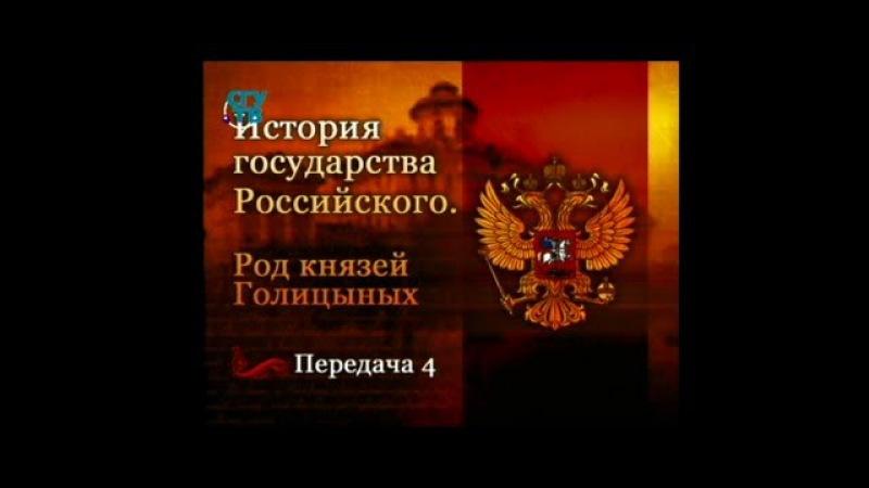 Род князей Голицыных Передача 4 Голицыны и Россия на пороге Нового времени