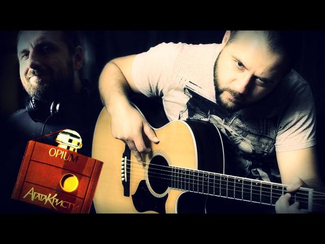 Дворник АГАТА КРИСТИ Как играть на гитаре 3 партии Аккорды табы Гитарин