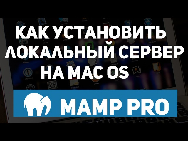 Как установить и настроить локальный сервер на Mac Настройка MAMP