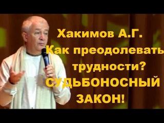 Хакимов А.Г. Как преодолевать трудности? СУДЬБОНОСНЫЙ ЗАКОН!  Россия, Москва