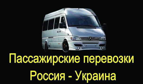 Пассажирские перевозки российской федерации площадки по продаже строительной техники