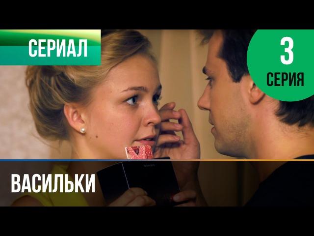 ▶️ Васильки 3 серия - Мелодрама | Фильмы и сериалы - Русские мелодрамы