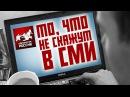 То, что не скажут в СМИ (Обманутая Россия)