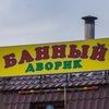 Банный-дворик Нижневартовск