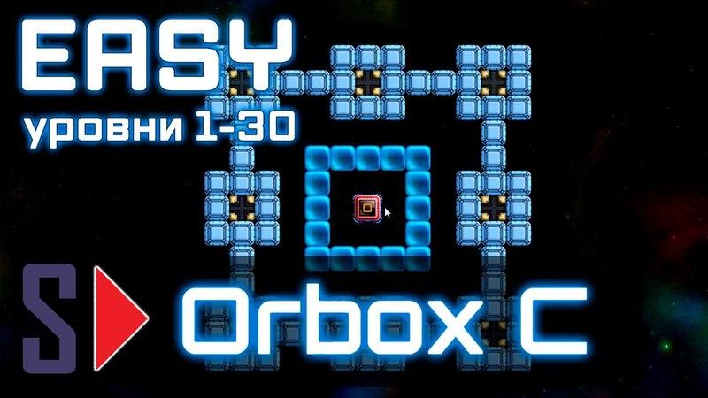 Orbox C - 1 Easy (уровни 1-30)