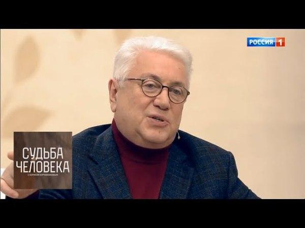 Владимир Винокур Судьба человека с Борисом Корчевниковым