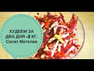 Салат Щетка для похудения рецепт. Очищение организма и  -2 кг  за два дня
