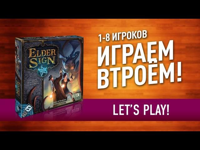 Настольная игра ЗНАК ДРЕВНИХ ИГРАЕМ ВТРОЕМ Let's play ELDER SIGN board game