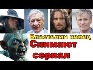 По трилогии ВЛАСТЕЛИН КОЛЕЦ снимают сериал