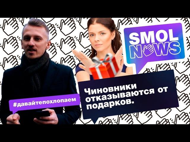 SMOLNEWS 10 Главный страх чиновников Мэр прислушался к блогеру Что там в Видном