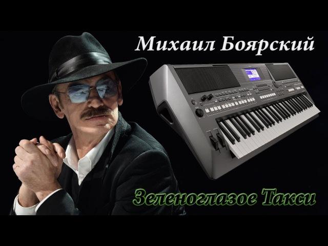 ЗЕЛЕНОГЛАЗОЕ ТАКСИ БОЯРСКИЙ МИХАИЛ на синтезаторе Yamaha PSR S670 MX 61