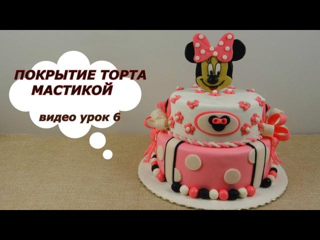 Как обтянуть торт мастикой Покрытие торта мастикой Видео урок 6