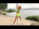 Pole dance Kristina Open air 2015 studio POLE SPORT А РУМЯНЦЕВОЙ ДНЕР