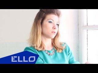 Marina Vladi - Сильная / ELLO UP /