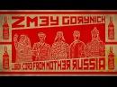 Zmey Gorynich Морозобой Frostfighting