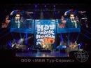 30 лет под водой Наутилус Помпилиус концерт 2014