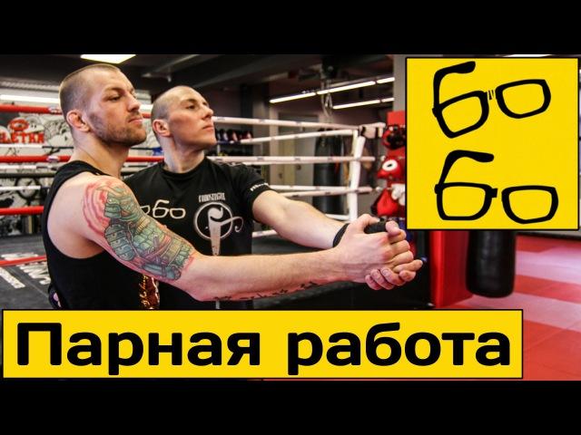 Боксерская работа в парах тренировка ударов руками с партнером Урок бокса с Андреем Басыниным