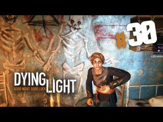 Dying Light #30 - УПОРОТАЯ ВЕДЬМА