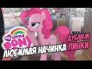 Любимая начинка Пинки (Пони в реальной жизни) [ДУБЛЯЖ] / Pinkie's Favorite Flavor (MLP IRL) [RusDub]
