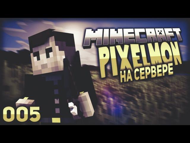 ► Данилка и Minecraft с модом Pixelmon на Сервере 5 (СПАРИВАЕМ ИВИ И УЗРИВАЕМ НОВЫЕ ЭВОЛЮЦИИ)