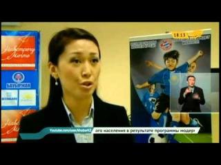 Воспитанники детских домов смогут встретиться с футболистами Баварии