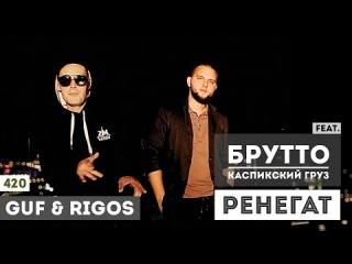 Guf & Rigos - Ренегат (feat. Брутто Каспийский)