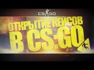 Открытие кейсов CS:GO #1 - Как выбить нож? + ЭМОЦИИ