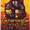Типичный Counter Strike