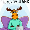 Подслушано в Павловке