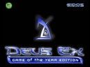 Deus Ex - Soundtrack (UMX)