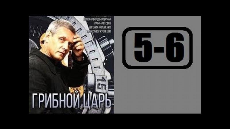 Грибной царь 5 6 серия 2014 Детектив Криминал Драма Фильм