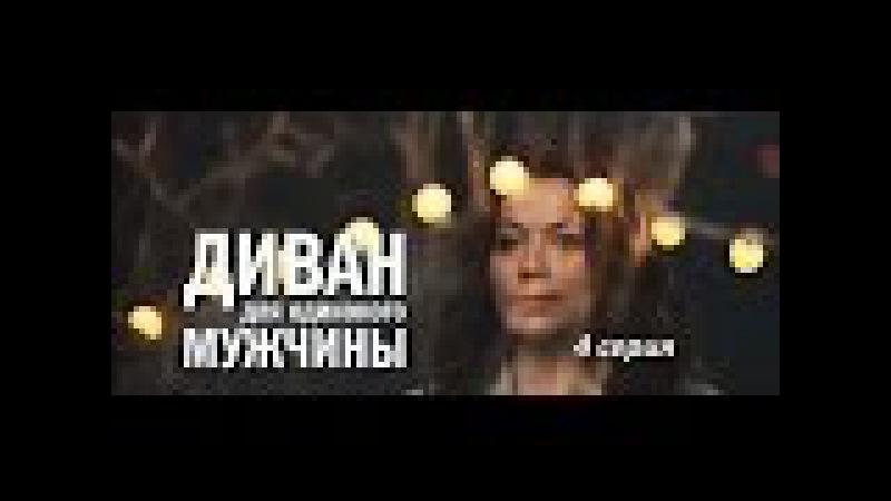 Мелодрамы Русские 2015 Новинки Диван Для Одинокого Мужчины 4 серия фильмы 2015 полные версии