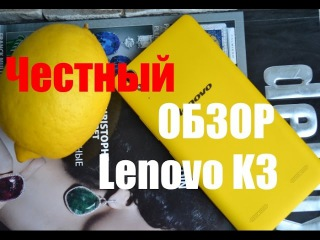 Lenovo K3 (2014)