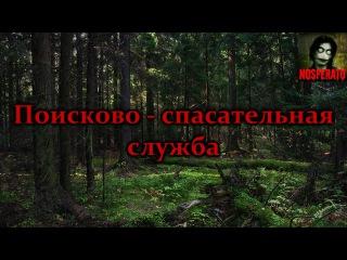 """Истории на ночь - Поисково-спасательная служба. Канал """"Носферату""""."""