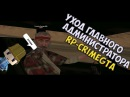 RP-CRIMEGTA | Уход главного администратора