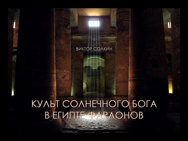 Культ солнечного бога в Египте фараонов Лекция Виктора Солкина