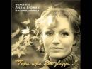 Анна Герман - Гори, гори, моя звезда