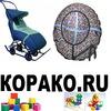 Kopako.ru - магазин санок, тюбингов и игрушек
