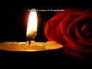 «Мои лутшие подруги» под музыку Песни про Настю И. и Женю Д - Подруга, я всегда буду тебя любить..