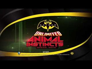 Безграничный Бэтмен: Животные инстинкты / Batman Unlimited: Animal Instincts     2015