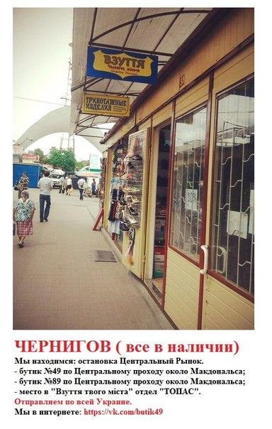 Юлия Шикула, Чернигов, Украина