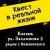 Страна Квестов. Акции. Казань