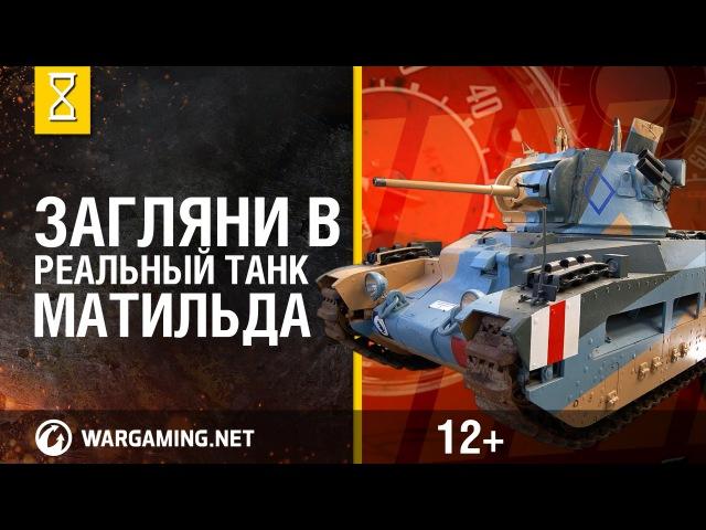 Загляни в реальный танк Матильда Часть 4 В командирской рубке