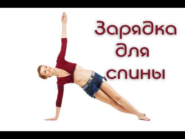 Зарядка для позвоночника. Как избавиться от болей в спине / Exercises for the Spine
