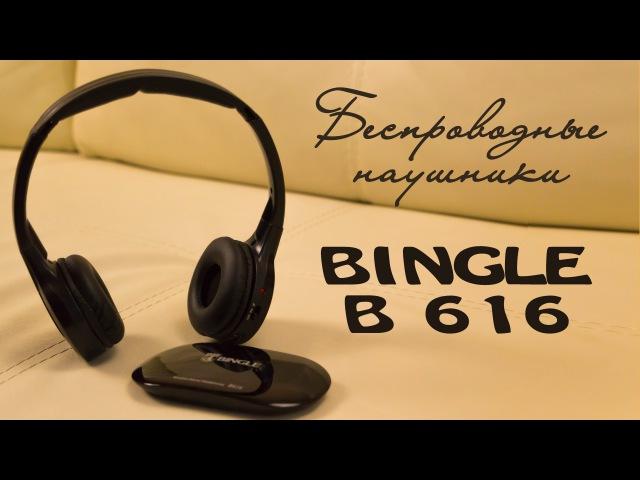 BINGLE B616 беспроводные наушники для телевизора Покупка на AliExpress