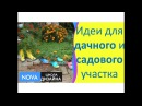 Ландшафтный дизайн ✽ Идеи для создания ДИЗАЙНА дачного и садового участка ✽ Шк