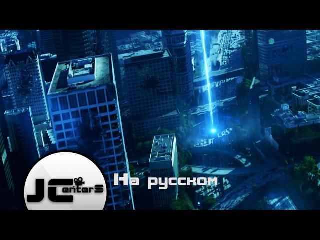 Как сделать разрушенный город! After Effects VideoCopilot На русском. Перевод от JCenterS