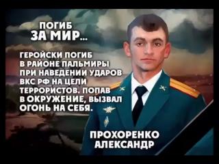 ✔ ОСОБОЕ МНЕНИЕ: Героям слава ...