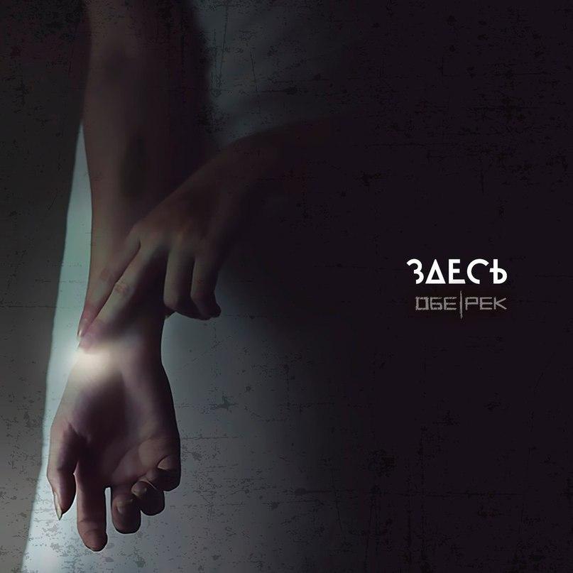 Иван Макаров: Новый альбом Обе-рек - Здесь (2016)  Исполнитель: #Обе_Рек / #ОбеРек Альбом: #Здесь [2016] Жанр: #Alternative_Rock  iTunes https://itunes.apple.com/album/zdes/id1154444157 GooglePlay https://play.google.com/music/preview/Bz2hmlbndvkho4r.. Sontrack http://sontrack.ru/album/2235 Deezer http://www.deezer.com/album/14038224 Spotify https://play.spotify.com/album/65e1mD4jwsqtXCOK3ZBTvc Яндекс Музыка - https://music.yandex.ru/album/3804629 Zvooq - https://zvooq.com/release/4426227